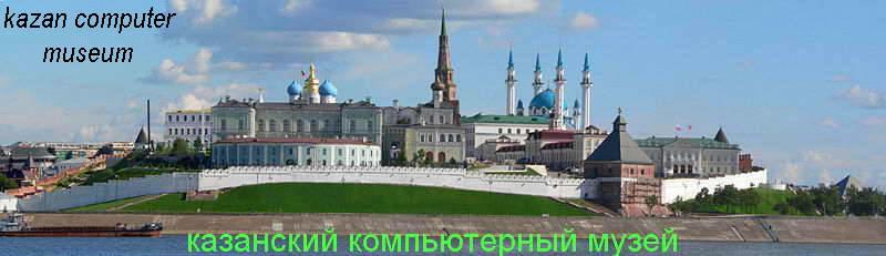 казанский компьютерный музей