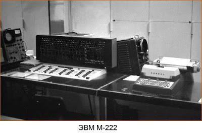 Пульт ЭВМ М-222