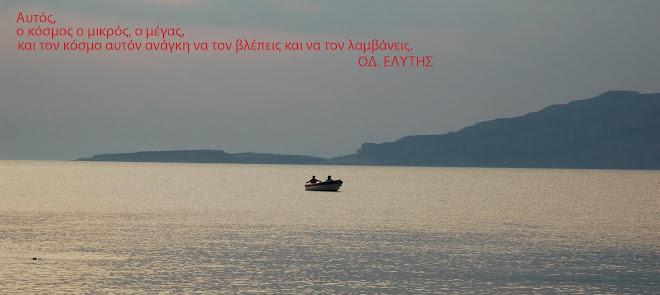 ΑΥΤΟΣ Ο ΚΟΣΜΟΣ Ο ΜΙΚΡΟΣ, Ο ΜΕΓΑΣ