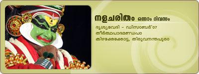 Nalacharitham Onnam Divasam @ Kizhakkekotta, Organized by Drisyavedi, Thiruvananthapuram