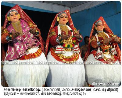Damayanthi & Thozhimar - Shahilal, Kalamandalam Shanmukhadas, Kalamandalam Sucheendran