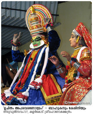 Bahukan & Kesini in Nalacharitham Nalam Divasam.
