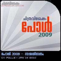 Chithravishesham Poll 2009 - Voting.