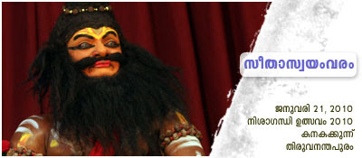 SeethaSwayamvaram Kathakali: Sadanam Krishnankutty as ParasuRaman; An appreciation by Haree for Kaliyarangu.