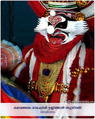 BaliVadham Kathakali - Kalamandalam Ramachandran Unnithan as Sugreevan.