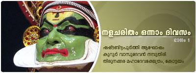 Nalacharitham Onnam Divasam Kathakali: Kalamandalam Gopi(Nalan), Sadanam Krishnankutty(Hamsam), Margi Vijayakumar(Damayanthi).