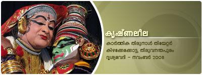 KrishnaLeela Kathakali: Margi Vijayakumar as Devaki, Kalamandalam Shanmukhadas as Yasoda and Kalamandalam Mukundan as SriKrishnan; Pattu by Kalamandalam Babu Nampoothiri and Kalanilayam Rajeevan; Organized by DrisyaVedi, Thiruvananthapuram.
