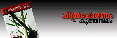 Image Plagiarism: Koothampalam Magazine.