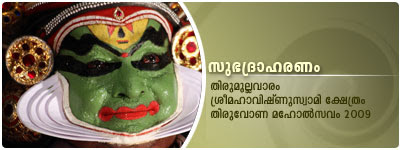 SubhadraHaranam Kathakali: Kalamandalam Gopi as Arjunan, Thonnackal Peethambaran as Balabhadran, Fact Padmanabhan as SriKrishnan.