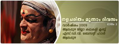 Nalacharitham Moonnam Divasam Kathakali - Part One: Kalamandalam Gopi as Bahukan, Kalamandalam Shanmukhadas as Rithuparnan.