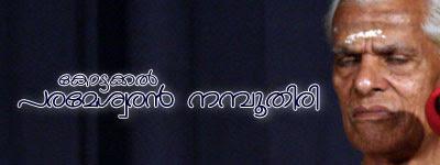 Kottackal Parameswaran Namboothiri - A tribute.