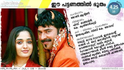 Ee Pattanathil Bhootham: A film directed by Johny Antony starring Mammootty, Kavya Madhavan, Innocent etc.