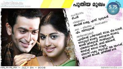 Puthiya Mugham - Malayalam Film Review by Chithravishesham. A Film Directed by Dhipan; Starring Prithviraj, Priyamani, Bala, Meera Nandan etc.