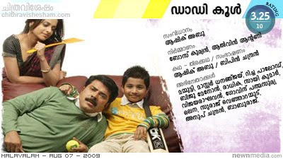 Daddy Cool - Film Review in Malayalam by Haree for Chithravishesham. A film by Aashiq Abu starring Mammootty, Master Dhananjai, Richa Palod etc.