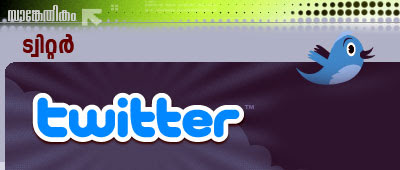 Twitter - An article on this micro blogging service by Haree for Sankethikam blog.