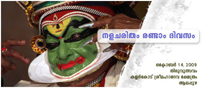 Nalacharitham Randam Divasam Kathakali at Kalarcode SriMahadeva Temple - An appreciation by Haree for Kaliyarangu blog.