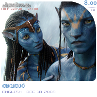 Avatar - a film by James Cameron. Film review by Haree for Chithravishesham.