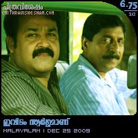 Ividam Swargamanu - A film by Rosshan Andrrews starring MohanLal, Lalu Alex, Sreenivasan, Priyanka Nair, Lakshmi Rai. Film Review by Haree for Chithravishesham.