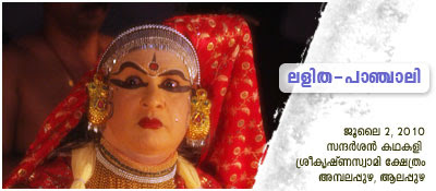 Lalitha-Panchali from 'KirmeeraVadham' Kathakali. An appreciation by Haree for Kaliyarangu.
