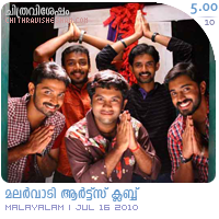 Malarvaadi Arts Club: A film by Vineeth Sreenivasan; Film Review by Haree for Chithravishesham.