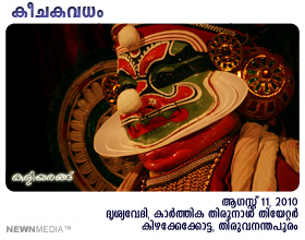KeechakaVadham Kathakali: Organized by Drisyavedi. An appreciation by Haree for Kaliyarangu.