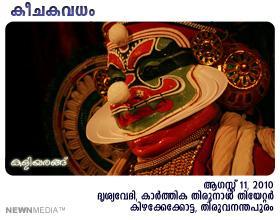KeechakaVadham Kathakali: Organized by Drisyavedi. An appreciation by Haree for Kaliyarangu.