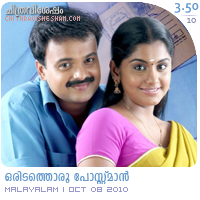 Oridathoru Postman: A film directed by Shaji Azeez starring Kunchakko Boban, Meera Nandan, Innocent etc. Film review by Haree for Chithravishesham.