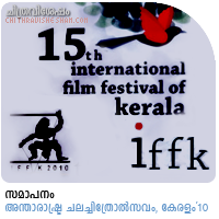 15th IFFK, Thiruvananthapuram - Valedictory Function report and photos by Haree for Chithravishesham.