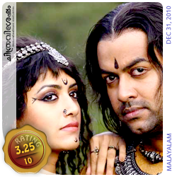 Karayilekku Oru Kadal Dooram: A film by Vinod Mankara starring Indrajith, Mamta Mohandas, Dhanya Mary Varghese etc. Film review by Haree for Chithravishesham.