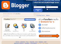 การสร้าง Blog