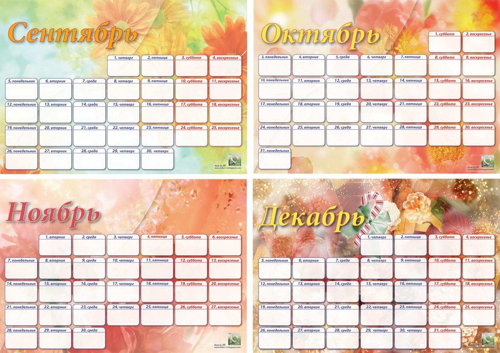 Календарь дня рождения своими руками