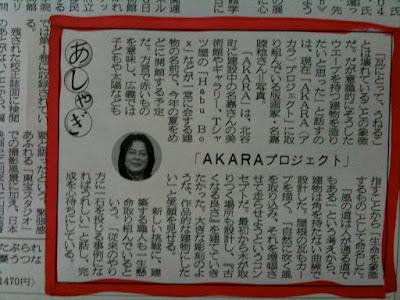 琉球新報でAKARAが紹介されました