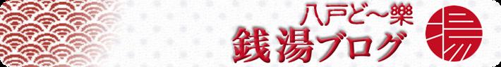 八戸ど〜樂:銭湯BLOG
