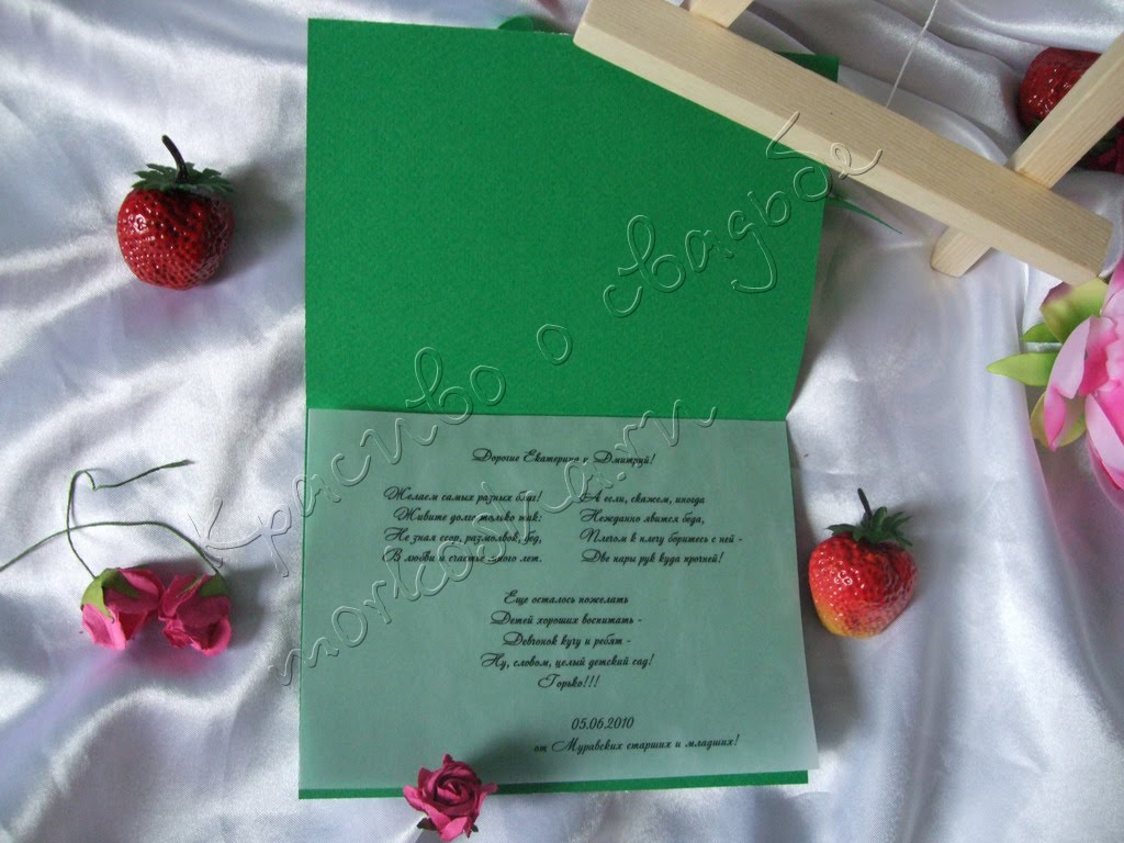 Открытки на свадьбу подписать 9