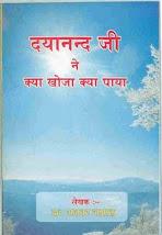 my book: दयानन्द जी ने क्या खोजा क्या पाया?
