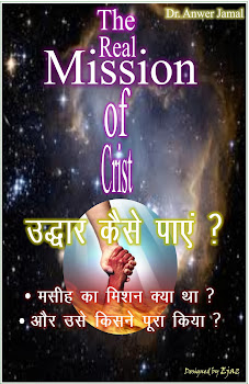 Who did complete the mission of Christ ?