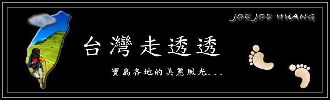 台 灣 走 透 透
