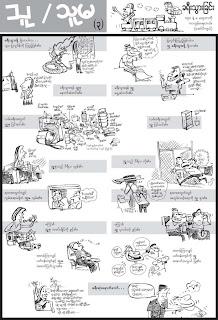 He/She Page 3