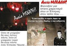 ΑΝΤΙΟ ΜΙΧΑΛΗ