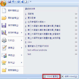 how to add endnote to word 2007