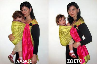 Λάθος και σωστό: Πόδια μωρού στο μαρσιπο ring sling