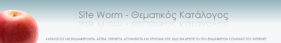SITE WORM - ΘΕΜΑΤΙΚΟΣ ΚΑΤΑΛΟΓΟΣ