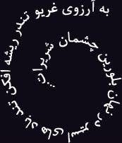 به آرزوی غریو تندر ریشه افکن تندبادهای اسیر در نهان بلورین چشمان شریرات