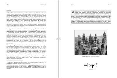 [#12] - Téléchargez le chapitre 21 - Le Sit-tu-yin birman