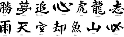 Simbolos kanji chino japon s en vector y su significado dise o grafico y publicidad genio - Simbolos japoneses y su significado ...