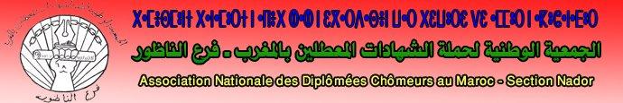 الجمعية الوطنية لحملة الشهادات المعطلين بالمغرب