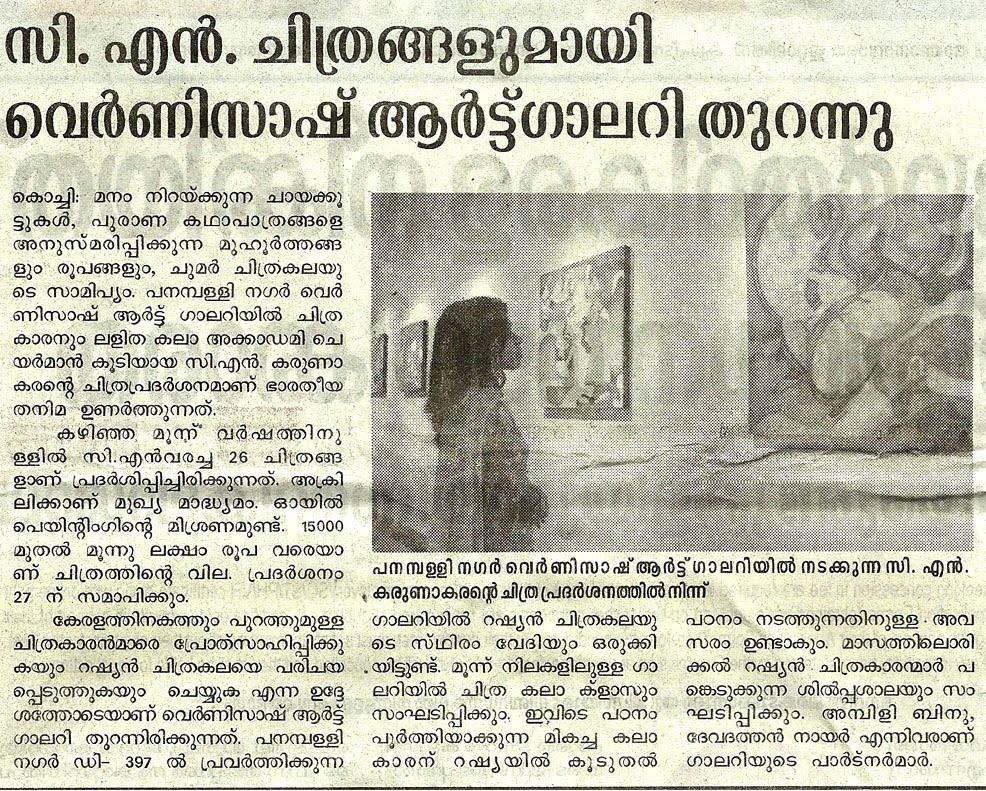 Kerala Kaumudi Epaper Kerala Kaumudi Online Newspaper From | Short