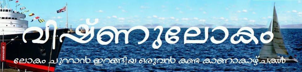 വിഷ്ണുലോകം | Vishnulokam