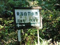 右:東海自然歩道看板