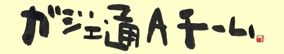 ガジェ通Aチーム